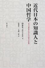 近代日本の知識人と中國哲學 日本の近代化における中國哲學の影響