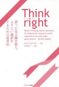 THINK RIGHT 誤った先入觀を捨て,よりよい選擇をするための思考法
