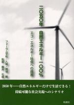 二Ο五Ο年自然エネルギ―一ΟΟ% エコ.エネルギ―社會への提言