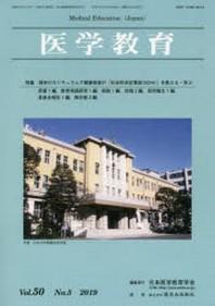 醫學敎育 第50卷.第5號