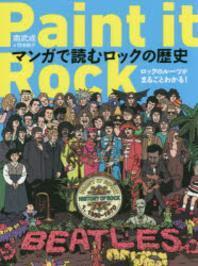 PAINT IT ROCK マンガで讀むロックの歷史 ロックのル-ツがまるごとわかる!