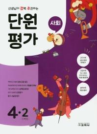 선생님이 강력 추천하는 초등 사회 4-2 단원평가(2020)