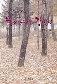 별이 내리는 강언덕(김동환 가곡집)