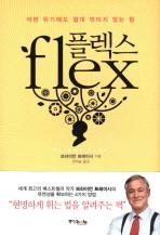 플렉스(FLEX)