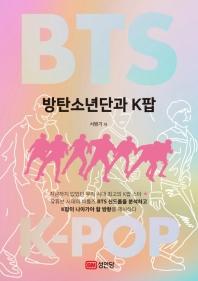 방탄소년단과 K팝