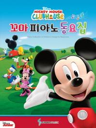 Disney Mickey Mouse Clubhouse 꼬마 피아노 동요집