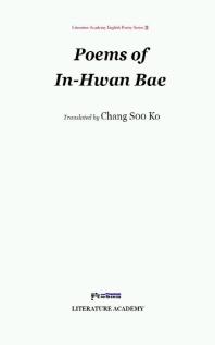 POEMS OF IN-HWAN BAE (배인환영역시집)