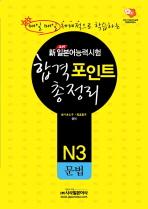 신 일본어능력시험 합격포인트 총정리: N3 문법