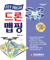 Fly High 드론 맵핑