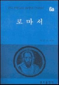 로마서(200주년신약성서 6a)