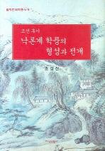 조선 후기 낙론계 학풍의 형성과 전개