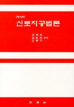 신토지공법론(제10판)