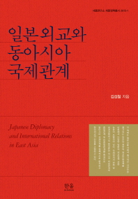일본 외교와 동아시아 국제관계