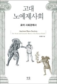 고대 노예제 사회