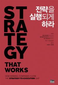 전략을 실행되게 하라