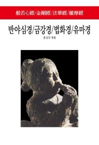 반야심경/금강경/법화경/유마경/회쟁론/육조단경