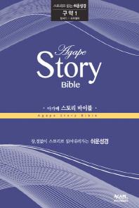 아가페 스토리 바이블: 구약. 1(창세기-사무엘하)