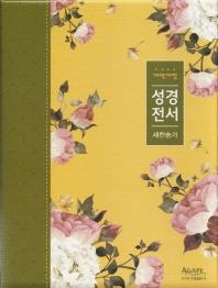 성경전서(옐로우)(NKR62EAB)(새찬송가)(개역개정)(색인)