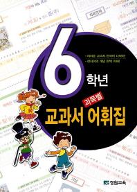 6학년 과목별 교과서 어휘집