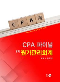 CPA 파이널 2차 원가관리회계