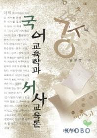 국어교육학과 서사교육론