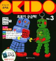 호기심 나라 오키도. 3: 로봇이 궁금해!
