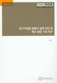 장기미집행 관광지 실태 진단 및 해소 방안 기초 연구