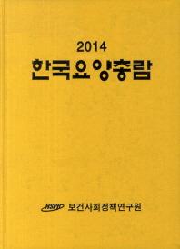 한국요양총람(2014)