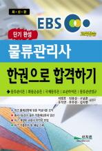 물류관리사 한권으로 합격하기(EBS)(2009)