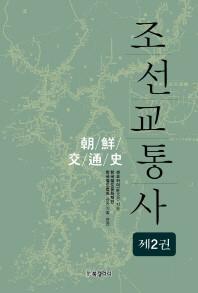 조선교통사. 2
