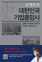 공병호의 대한민국 기업흥망사
