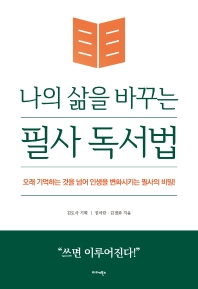 나의 삶을 바꾸는 필사 독서법