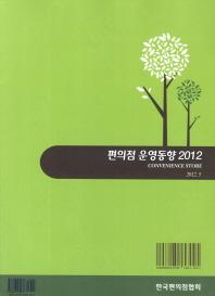 편의점 운영동향(2012)