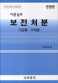 보전처분 이론실무(가압류 가처분)(2013)