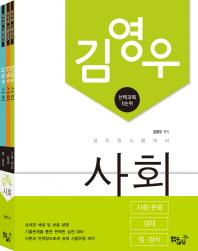 김영우 사회