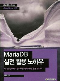 MariaDB실전 활용 노하우
