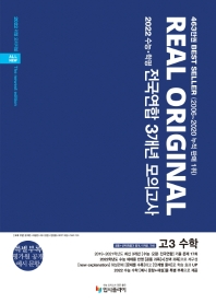 고등 수학 고3 전국연합 3개년 모의고사(2021)(2022 수능대비)