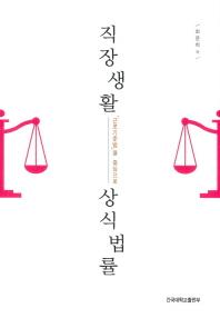직장생활 상식법률