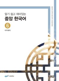알기 쉽고 재미있는 중앙 한국어. 6: 아카데미