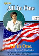 김린의 ALL IN ONE(생활영어편 BOOK 4)