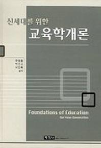 신세대를위한 교육학개론