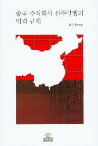 중국 주식회사 신주발행의 법적 규제