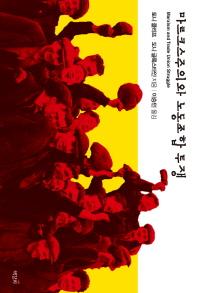 마르크스주의와 노동조합 투쟁