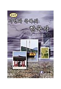시련과 극복의 한국사