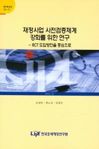 재정사업 사전검증체계 강화를 위한 연구