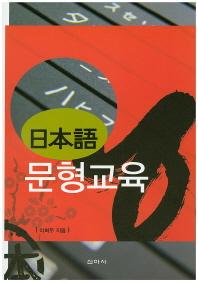 일본어 문형교육