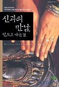 신과의 만남 인도로 가는 길(세계문명산책시리즈 2)