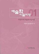 예술학미술비평. 1