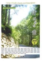 내마음의 숲(2009 봄)