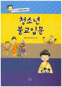 청소년 불교 입문